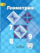 Геометрия 7-9 кл. Учебник с online поддержкой